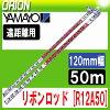 (YAMAYO) Ribbon rod 120E-1