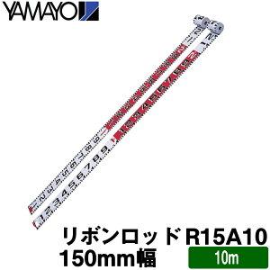 【ヤマヨ】リボンロッド [R15A10] 150E-1 (150mm幅/10m)【送料無料】【ヤマヨ測定機】【測量 土木 建築】【測量用品】【測量機器】【測量用】