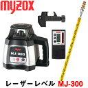 マイゾックス レーザーレベル [MJ-300] 〈受光器+アルミ球面三脚+スタッフ付〉自動整準レーザーレベル 【送料無料】【…