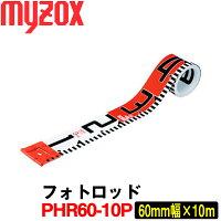 フォトロッド[PHR60-10P](60mm幅×10m)マイゾックス【土木用品】【測量用品】【測量機器】【建築用品】【測量テープ】【標尺】[PHR6010P]