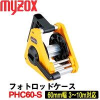 フォトロッドケース[PHC60-S](60ミリ幅用3〜10m対応)マイゾックス【現場記録写真用】【土木用品】【測量用品】[PHR602P]【測定用品】【建築用品】【標尺】