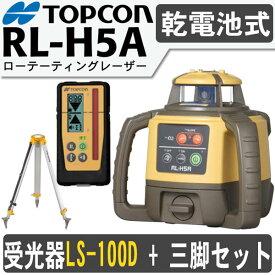 トプコン RL-H5ADB ローテーティングレーザー[受光器LS-100D+三脚付](乾電池仕様)【TOPCON】【タジマ】【測量 土木 建築】【測量機器】【測量用】【レーザーレベル】[回転レーザーレベル] [レベル]★沖縄運賃別途5500円かかります。