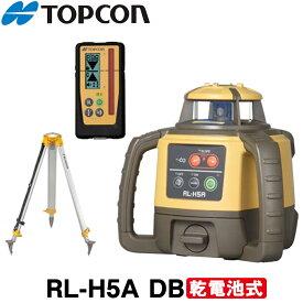 トプコン RL-H5ADB ローテーティングレーザー[受光器LS-100D+三脚付](乾電池仕様)【TOPCON】【タジマ】【測量 土木 建築】【測量機器】【測量用】【レーザーレベル】[回転レーザーレベル] [レベル]★沖縄運賃別途5400円かかります。
