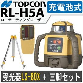 トプコン RL-H5A RB ローテーティングレーザー [受光器+球面三脚付](充電池仕様)【TOPCON】【測量機器】【オートレベル】【タジマ】【測量用】【レーザーレベル】【回転レーザーレベル】[レベル]RL-H5ARB ★沖縄・離島は運賃別途5500円
