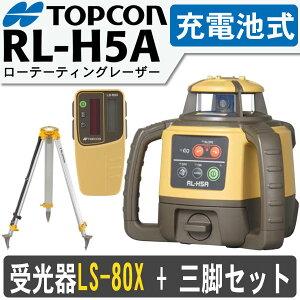 トプコン RL-H5A RB ローテーティングレーザー [受光器+球面三脚付](充電池仕様)【TOPCON】【測量機器】【オートレベル】【タジマ】【測量用】【レーザーレベル】【回転レーザーレベル】[レ