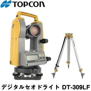 トプコン デジタルセオドライト DT-309LFSET (平面三脚付) (30倍) レーザーポインター搭載 (TOPCON) 【建築 墨出し】【電子セオドライト】【トランシット】 【DT-309】 【測量機器】★メーカー保