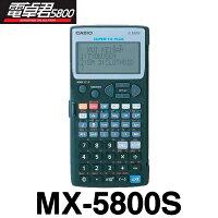 測量電卓測量プログラム[MX-5800S]マイゾックス【電卓君5800】【送料無料】【測量機器】【測量用計算器】【測量用品】【土木用品】【測量用電卓】【myzox】[MX5800S][測距測角][測量ミラー][トータルステーション]