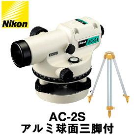 ニコン オートレベル [AC-2S] (アルミ球面三脚付)24倍 [Nikon]【測量機器】【測量用品】【自動レベル】【測量用三脚】【測量 土木 建築】[AC2S] [アルミスタッフ]※メーカー保証1年となります。★沖縄・離島は運賃別途3300円かかります。