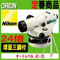 ニコンオートレベル[AC-2S](アルミ球面三脚付)24倍マイゾックス三脚[Nikon]【測量機器】【測量用品】【自動レベル】【測量用三脚】【測量土木建築】[AC2S][アルミスタッフ]※メーカー保証1年となります。★沖縄・離島は運賃別途3240円かかります。