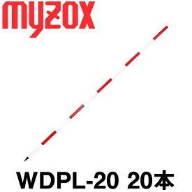 マイゾックス 木製ポール [WDPL-20] (2m直) [20本入] 【測量機器】【測量用】【写真撮影】【測量用品】【測量 土木 建築】【工事現場】★沖縄・離島は別途船運賃かかります。