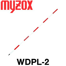 マイゾックス 木製ポール WDPL-2 (2m直) [1本入] 【測量機器】【測量用】【写真撮影】【測量用品】【測量 土木 建築】【工事現場】★沖縄・離島は別途船運賃かかります。