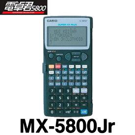 【電卓君5800】簡易プログラム [MX-5800Jr] マイゾックス【送料無料】【測量機器】【測量用計算器】【測量用品】【建築用品】【土木用品】【測量用電卓】【myzox】[測距 測角][測量 ミラー][トータルステーション]