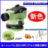 オートレベル[GEO-24IP](アルミ球面三脚付)[マイゾックス]【送料無料】【測量器】【建築機器】【土木機器】【測量用品】【測定機器】【自動レベル】【測量機材】【myzox】【GEOシリーズ】【レビューでQUOカード】GEO24IP