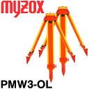 測量用 精密木製三脚 [PMW3-OL] (2本入) 5/8inch・平面・着脱式 マイゾックス【送料無料】【測量用】【測量機器】【…