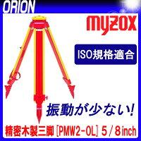 測量用精密木製三脚[PMW2-OL]5/8inch・平面・着脱式マイゾックス【送料無料】【測量用】【測量機器】【精密木脚】【土木建築】【PMWII-OL】[光波プリズム][PMW-OL]トータルステーション三脚スプレッダー