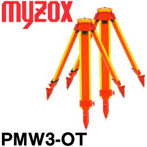 測量用 精密木製三脚 [PMW3-OT] (2本入) 35mm・平面・シフティング式 マイゾックス 【送料無料】【測量機器】【精密木脚】【土木 建築】[PMW-OT][光波 プリズム][測量 ミラー][トランシット]トー
