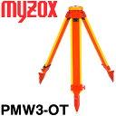 測量用 精密木製三脚 [PMW3-OT] 35mm・平面・シフティング式 マイゾックス 【送料無料】【測量用品】【測量機器】【…