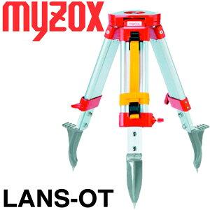 測量用三脚 短脚 ランドレッグ [LANS-OT] (35mm・平面) マイゾックス 【測量用品】【測量機器】【土木 建築 測量用】【トランシット】[LANSOT][測量 ミラー]※トータルステーション・セオドライ