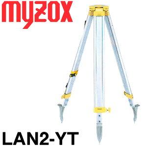 測量用三脚 ランドレッグ [LAN2-YT] 35mm・平面 マイゾックス【測量機器】【土木用品】【測量 三脚】【測量用】【トランシット】[測量 ミラー]トータルステーション国際規格ISO適応商品です
