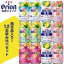 【限定】今だけWATTA5種12缶セット(WATTA350ml定番4種9缶、限定品3缶)無糖シークヮーサー&トロピカルグァバ オリオ…