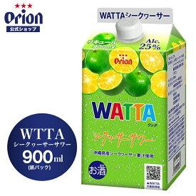 WATTA シークヮーサーサワー 紙パック900ml 割り用 オリオン チューハイ リキュール WATTA orion 誕生日 ご当地 沖縄 お歳暮 お礼 シークヮーサー