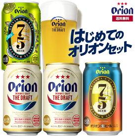 【5月5日23:59まで+ポイント5倍】はじめてのオリオンビールセット 4本+グラス ビール オリオン オリオンビール クラフトビール orion 送料無料 アソート 定番 詰合せ 飲み比べ お試し セット ご当地 沖縄