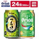 【本日 ポイント10倍】【限定】ザ・ドラフト プレミアムシークヮーサー&75BEER IPA 24缶セット(350ml 2種×各12缶)…