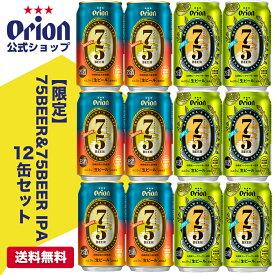 【限定】75BEER&75BEER IPA 12缶セット(350ml 2種×各6缶) ビール オリオン オリオンビール クラフトビール 送料無料 お歳暮 お礼 詰合せ 飲み比べ セット お酒 プレゼント ケース 組み合わせ シークヮーサー ご当地ビール 12本