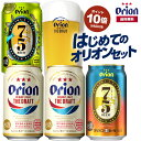 【本日 ポイント10倍】はじめてのオリオンビールセット 4缶 グラス付き ビール オリオン オリオンビール クラフトビー…