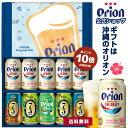 【本日 ポイント10倍】オリオンビール ギフト ビール4種10缶セット お歳暮 ビール ギフト 送料無料 アソート 定番 詰…