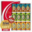 【本日 ポイント10倍】【限定】75BEER3種12缶ギフトセット 75BEERフルーツセゾン入 お歳暮 ビール オリオン オリオン…