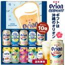 【本日 ポイント10倍】沖縄素材を味わうビール&チューハイセット350ml 6種10缶 お歳暮 ビール ギフト 送料無料 アソ…