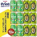 【本日 ポイント10倍】【限定】ザ・ドラフト プレミアムシークヮーサー&75BEER IPA 12缶セットビール ギフト お歳暮 …