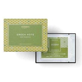 【メール便対応】エステバン カードフレグランス グリーンノート グリーンシトラスの香り 名刺香 匂い袋 プチギフト