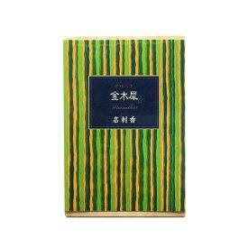 【メール便対応】名刺香 かゆらぎ 金木犀 匂い袋 プチギフト