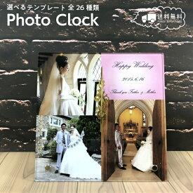 【送料無料】写真 オーダーメイド 時計 壁掛け 置き時計 オリジナル 記念品 結婚式 写真 入り 名入れ 名前 入り 写真 写真入り おしゃれ かわいい 内祝い 出産祝い 結婚祝い 両親プレゼント 誕生日プレゼント 内祝い ギフト プレゼント