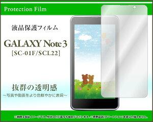 【メール便送料無料】GALAXY Note3 [SC-01F/SCL22]液晶保護フィルム[ 雑貨 メンズ レディース ]