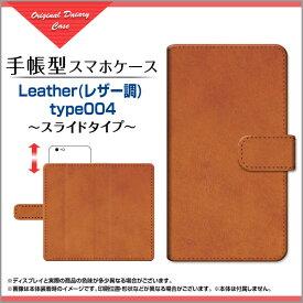 iPhone XSiPhone XS MaxiPhone XR/X8/8 Plus7/7 PlusSE6/6s6 Plus/6s PlusiPod手帳型 スライド式Leather(レザー調) type004ブック型【メール便送料無料】[ 雑貨 メンズ レディース ]