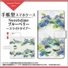 iPhone XSiPhone XS MaxiPhone XR/X8/8 Plus7/7 PlusSE6/6s6 Plus/6s PlusiPod手帳型 スライド式Sweets time ブルーベリーF:chocalo デザイン【メール便送料無料】[ 雑貨 メンズ レディース ]