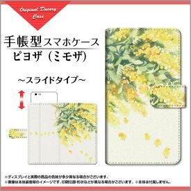 iPhone XSiPhone XS MaxiPhone XR/X8/8 Plus7/7 PlusSE6/6s6 Plus/6s PlusiPod手帳型 スライド式ピヨザ(ミモザ)F:chocalo デザインブック型【メール便送料無料】[ 雑貨 メンズ レディース ]