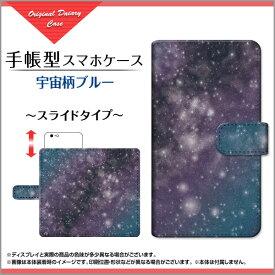 iPhone XSiPhone XS MaxiPhone XR/X8/8 Plus7/7 PlusSE6/6s6 Plus/6s PlusiPod手帳型 スライド式宇宙柄ブルーダイアリー型/ブック型【メール便送料無料】[ 雑貨 メンズ レディース ]