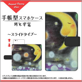 iPhone XSiPhone XS MaxiPhone XR/X8/8 Plus7/7 PlusSE6/6s6 Plus/6s PlusiPod手帳型 スライド式月と宇宙やの ともこ デザイン【メール便送料無料】[ 雑貨 メンズ レディース ]