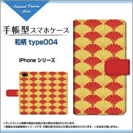 iPhone XSiPhone XS MaxiPhone XRiPhone XiPhone 8iPhone 8 PlusiPhone 7/7PlusiPod 7Gアイフォン手帳型 スマホカバー/ケース和柄type004手帳型/ブック型【メール便送料無料】[ 雑貨 メンズ レディース ]