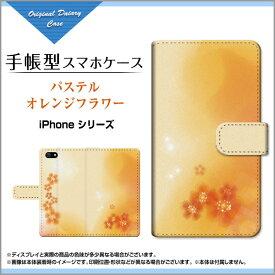 iPhone XSiPhone XS MaxiPhone XRiPhone XiPhone 8iPhone 8 PlusiPhone 7/7PlusiPod 7Gアイフォン手帳型 スマホカバー/ケースパステルオレンジフラワー【メール便送料無料】[ 雑貨 メンズ レディース ]