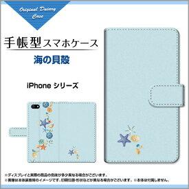 iPhone XSiPhone XS MaxiPhone XRiPhone XiPhone 8iPhone 8 PlusiPhone 7/7PlusiPod 7G手帳型 スマホカバー/ケース海の貝殻手帳型/ブック型/スマホ【メール便送料無料】[ 雑貨 メンズ レディース ]