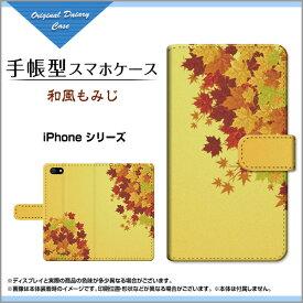 iPhone XSiPhone XS MaxiPhone XRiPhone XiPhone 8iPhone 8 PlusiPhone 7/7PlusiPod 7Gアイフォン手帳型 スマホカバー/ケース和風もみじ手帳型/ブック型【メール便送料無料】[ 雑貨 メンズ レディース ]