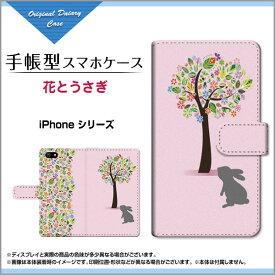 iPhone XSiPhone XS MaxiPhone XRiPhone XiPhone 8iPhone 8 PlusiPhone 7/7PlusiPod 7Gアイフォン手帳型 スマホカバー/ケース花とうさぎ手帳型/ブック型【メール便送料無料】[ 雑貨 メンズ レディース ]