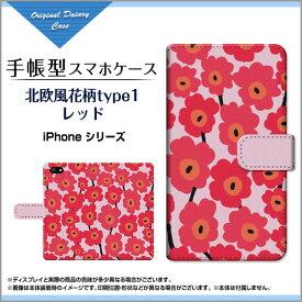 iPhone XSiPhone XS MaxiPhone XRiPhone XiPhone 8iPhone 8 PlusiPhone 7/7PlusiPod 7G手帳型 スマホカバー/ケース北欧風花柄type1レッドブック型【メール便送料無料】[ 雑貨 メンズ レディース ]