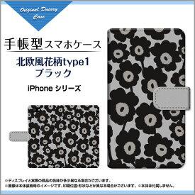 iPhone XSiPhone XS MaxiPhone XRiPhone XiPhone 8iPhone 8 PlusiPhone 7/7PlusiPod 7G手帳型 スマホカバー/ケース北欧風花柄type1ブラックブック【メール便送料無料】[ 雑貨 メンズ レディース ]
