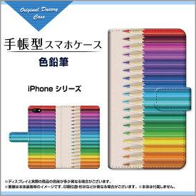 iPhone XSiPhone XS MaxiPhone XRiPhone XiPhone 8iPhone 8 PlusiPhone 7/7PlusiPod 7Gアイフォン手帳型 スマホカバー/ケース色鉛筆手帳型/ブック型/スマホ【メール便送料無料】[ 雑貨 メンズ レディース ]